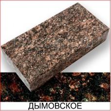 Брусчатка гранитная полнопил с ТО (Дымовское МР, РФ)