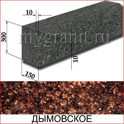 Бордюр гранитный ГП-1 (Дымовское МР, РФ)