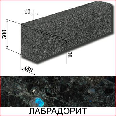 Бордюр гранитный ГП-1 (Лабрадорит, Украина)