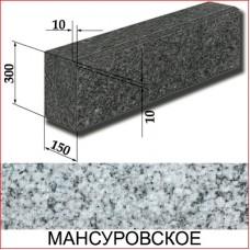 Бордюр гранитный ГП-1 (Мансуровское МР, РФ)